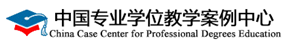 <a href='https://ccc.chinadegrees.com.cn/index/enterIndex.do' target='_blank' title='中国专业学位教学案例中心'>中国专业学位教学案例中心</a>